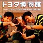 朝5時起きでトヨタ博物館へ日帰りでGO