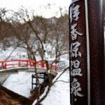 日本の名湯である伊香保温泉へ日帰りドライブ